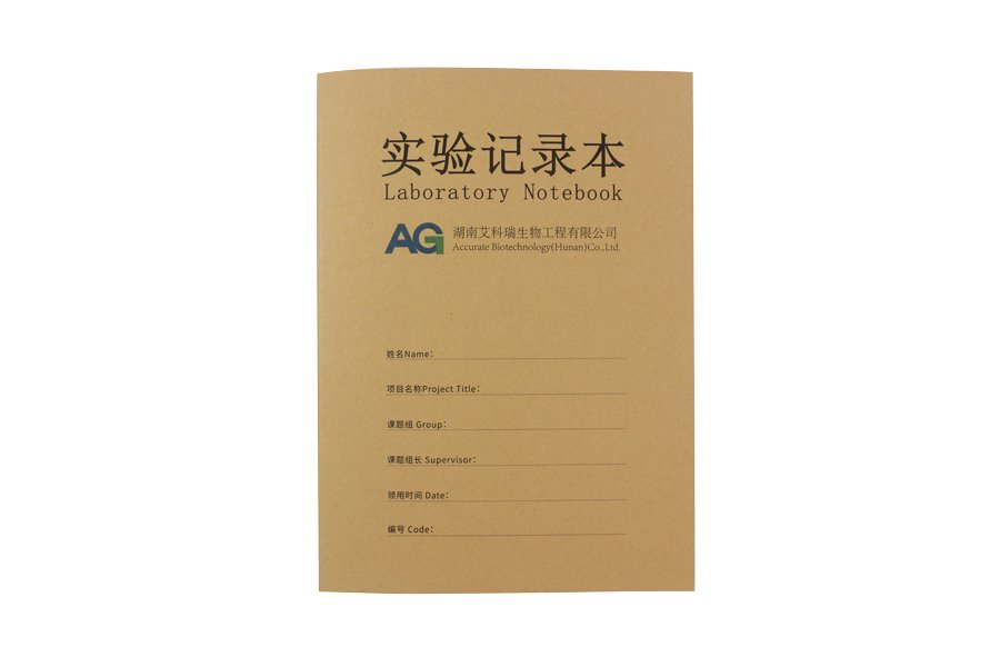 Custom laboratory notebook with kraft paper cover